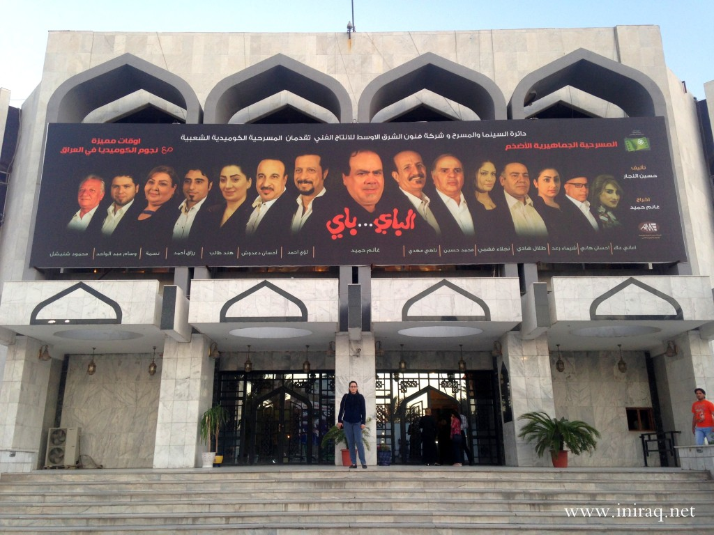 The front door of Baghdad State Theater