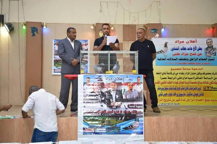 Награждение победителей соревнований. Багдад